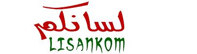 لسانكم-Lisankom